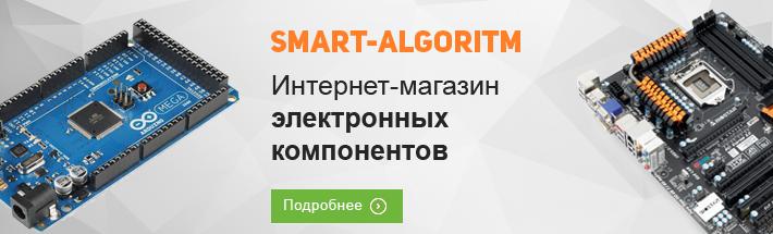 smart-algoritm.ru - электронные устройства